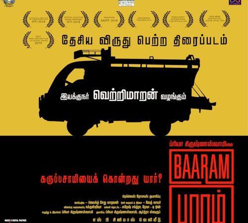 Baaram (2020) [Original Mp3] Ved Nair
