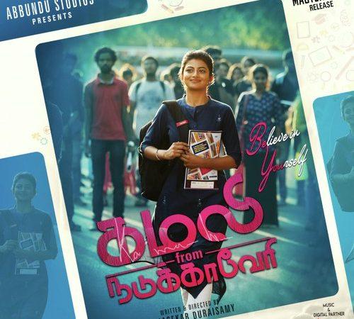 Kamali From Nadukkaveri (2020) [Original Mp3] Dheena Dhayalan