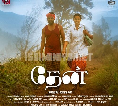 Thaen (2021) [Original Mp3] Sanath Bharadwaj